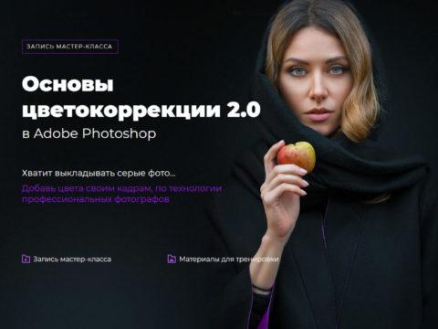 Курс «Основы цветокоррекции 2.0 в Adobe Photoshop»