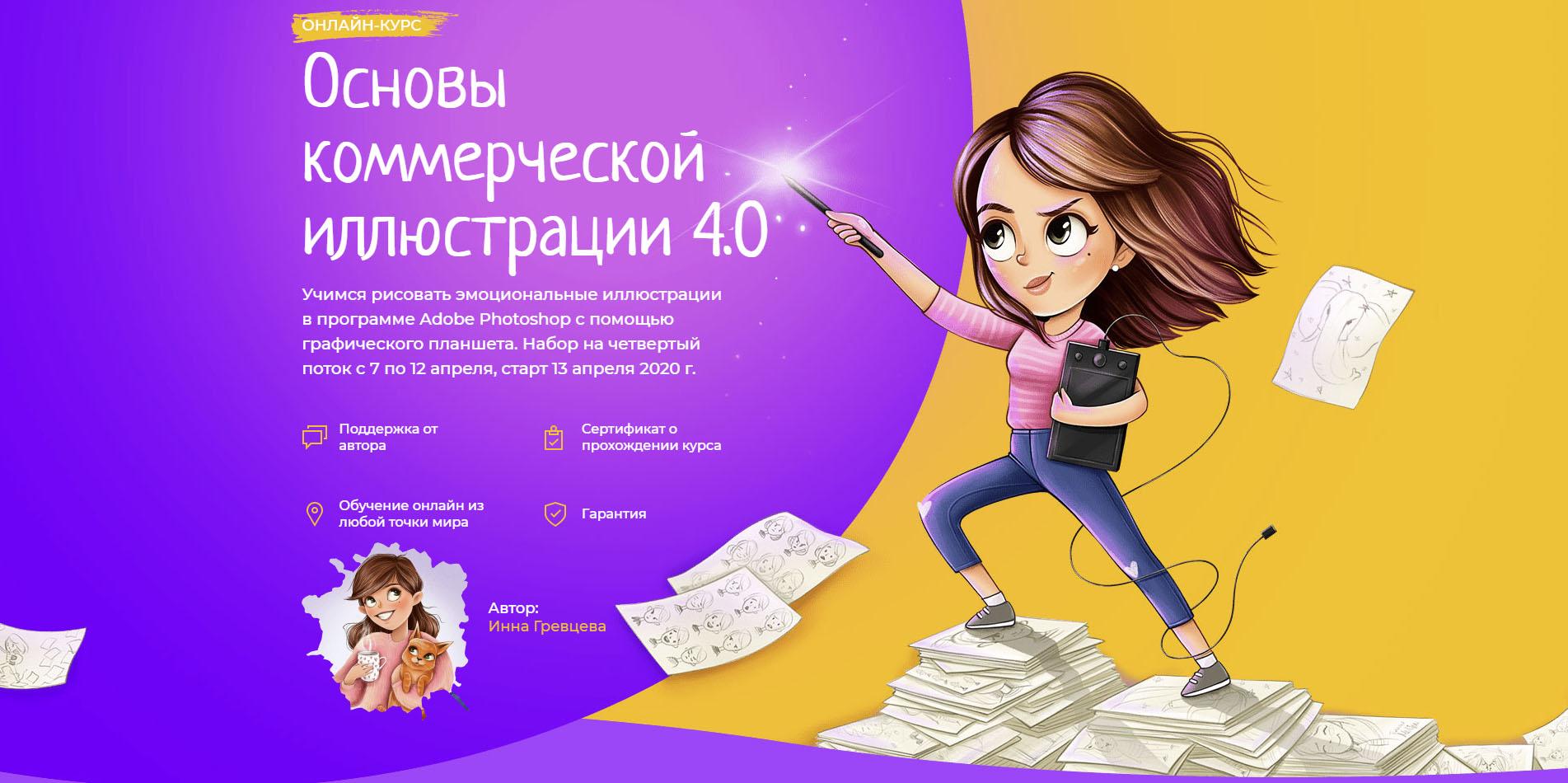 Основы коммерческой иллюстрации 4.0