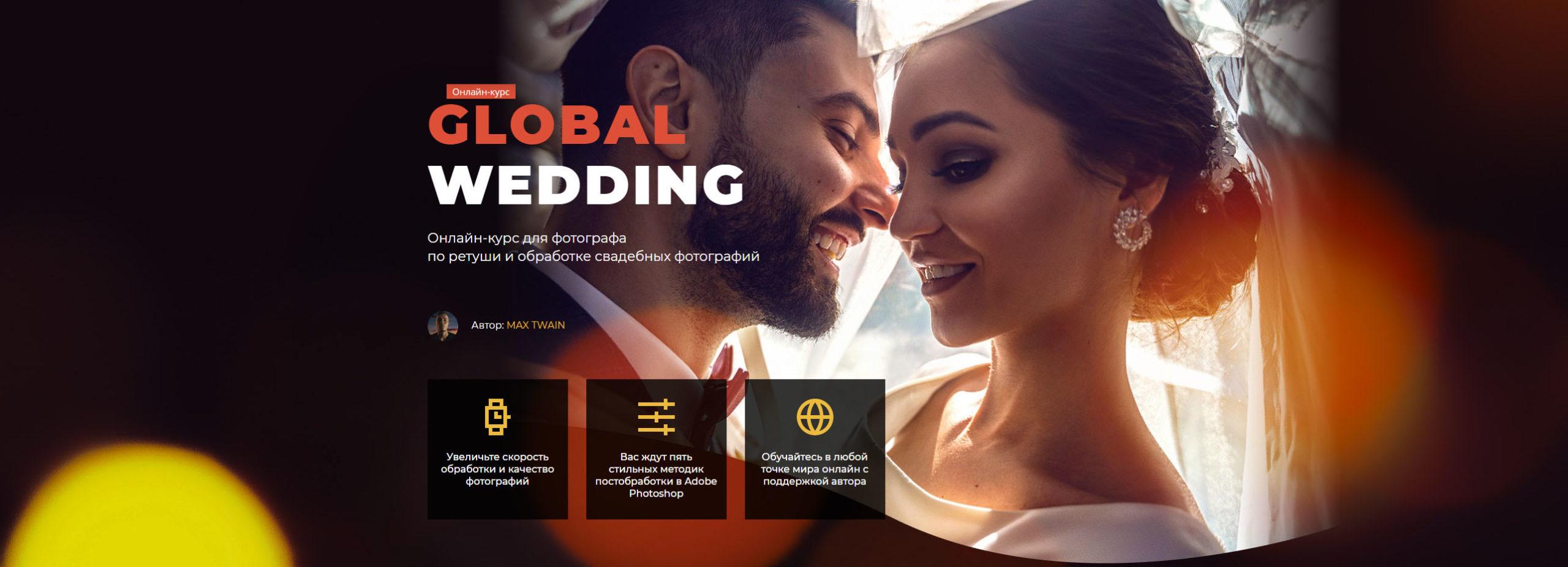 Курс Global Wedding