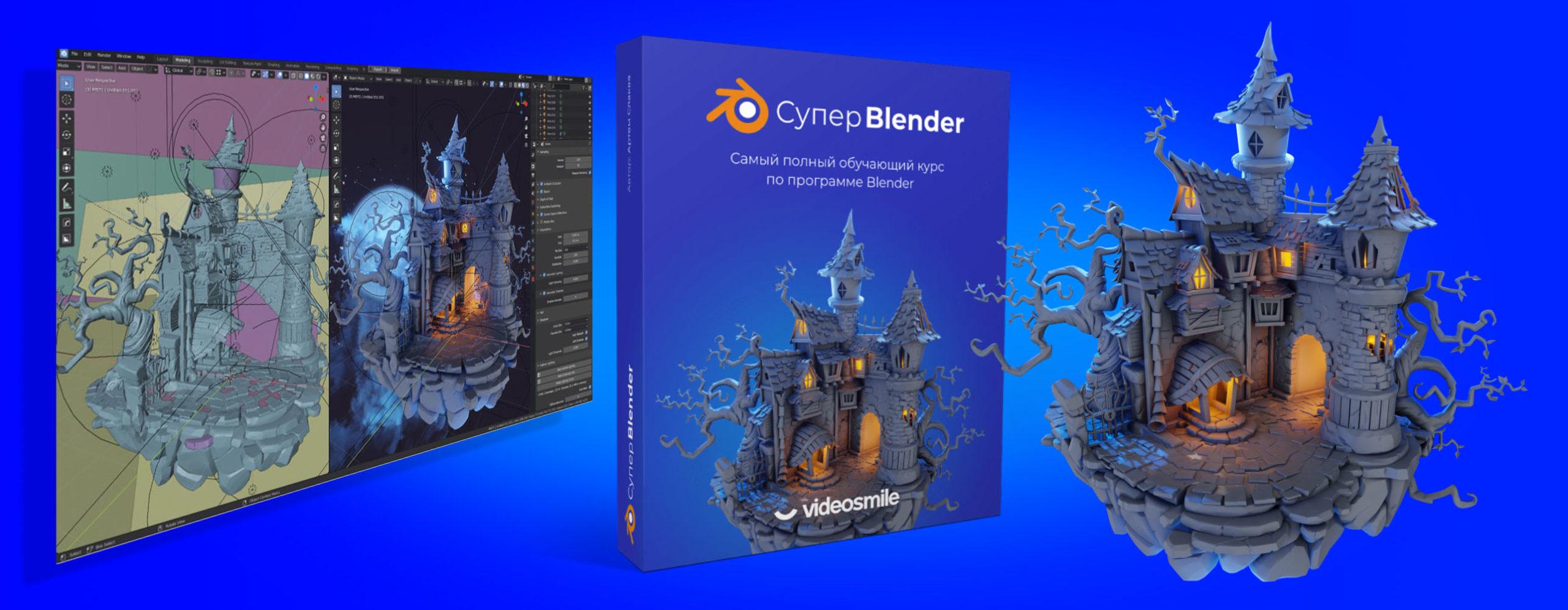 Курс «Супер Blender»