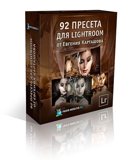 92 пресета для Lightroom