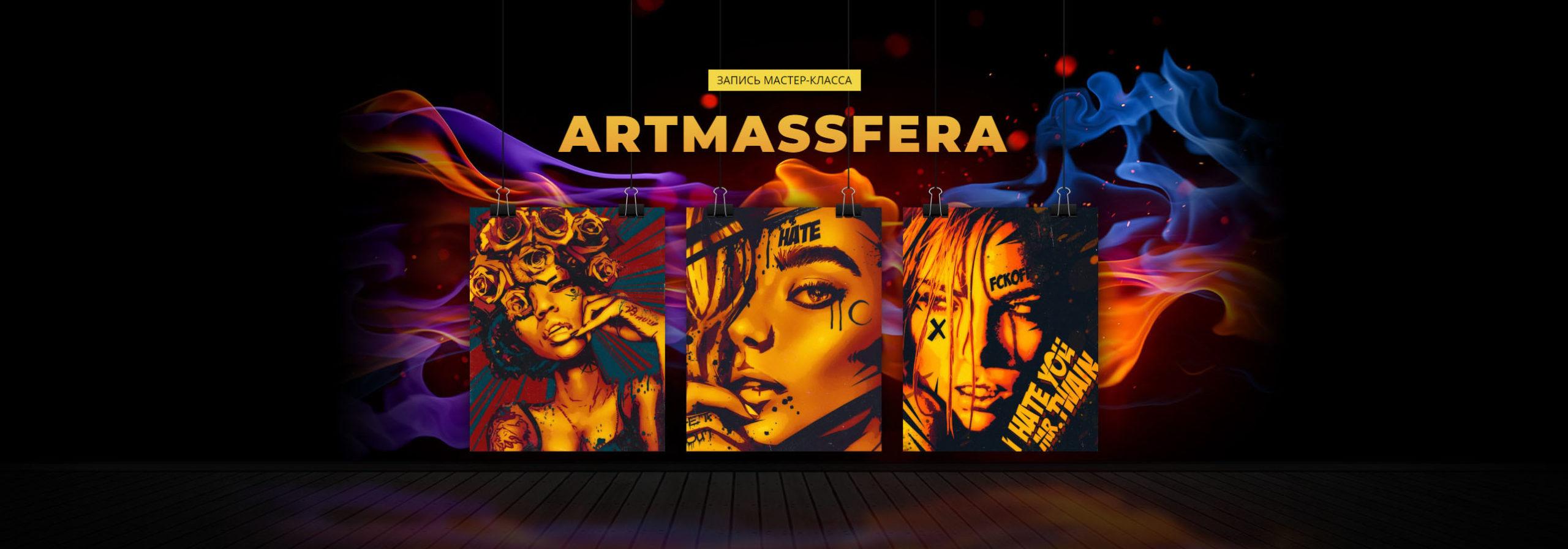 Artmassfera в стиле pop–art для помещения