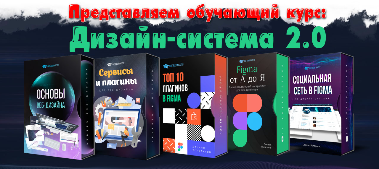 Дизайн-система 2.0