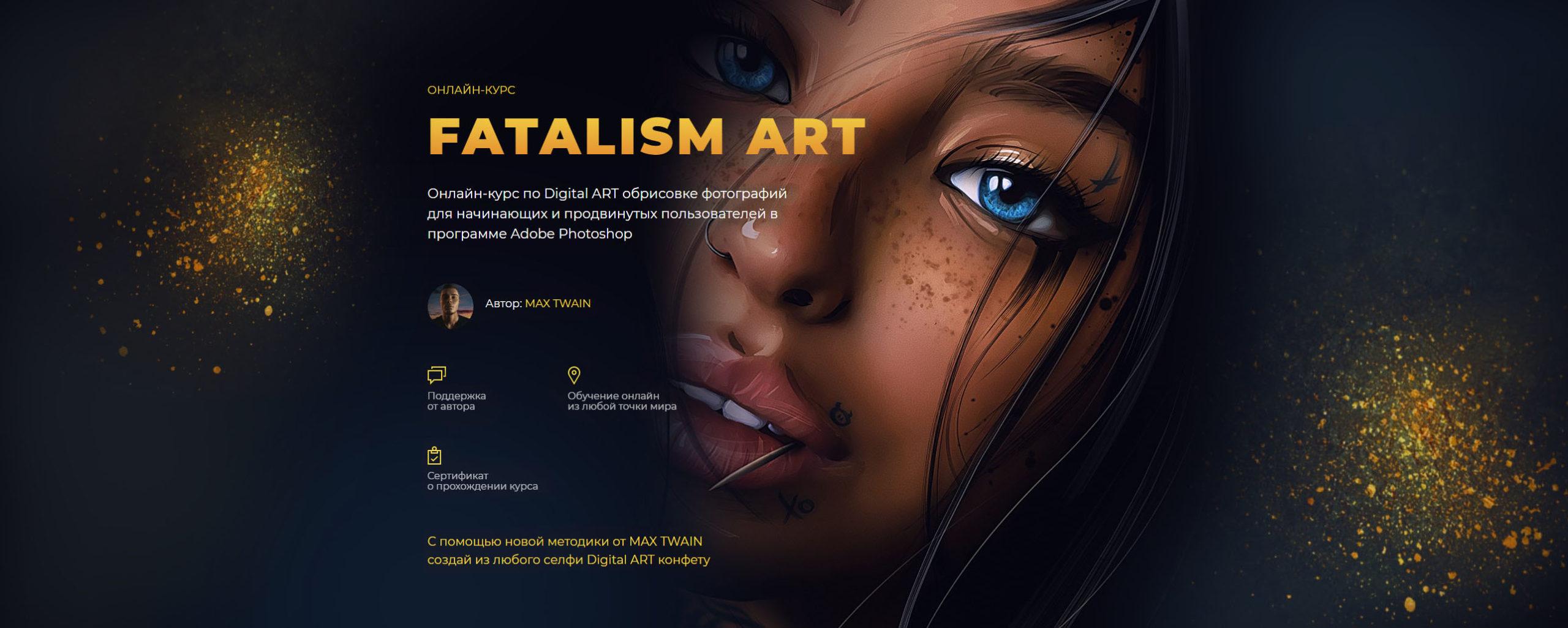 Онлайн-курс по Digital ART обрисовке фотографий