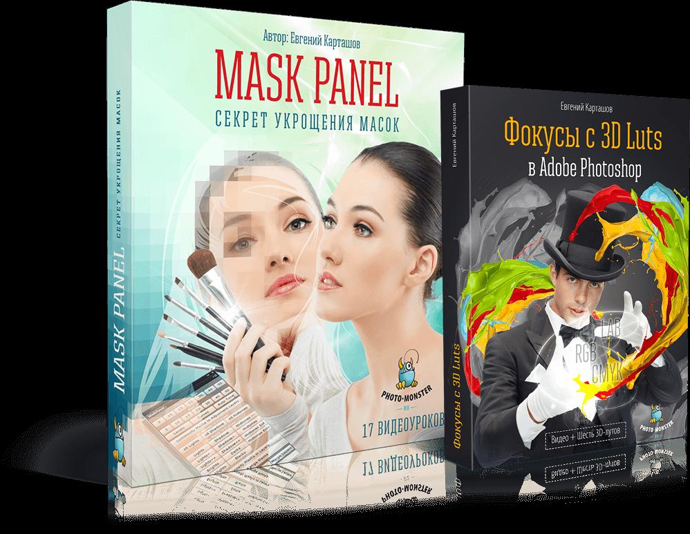 MASK PANEL. Секрет укрощения масок.