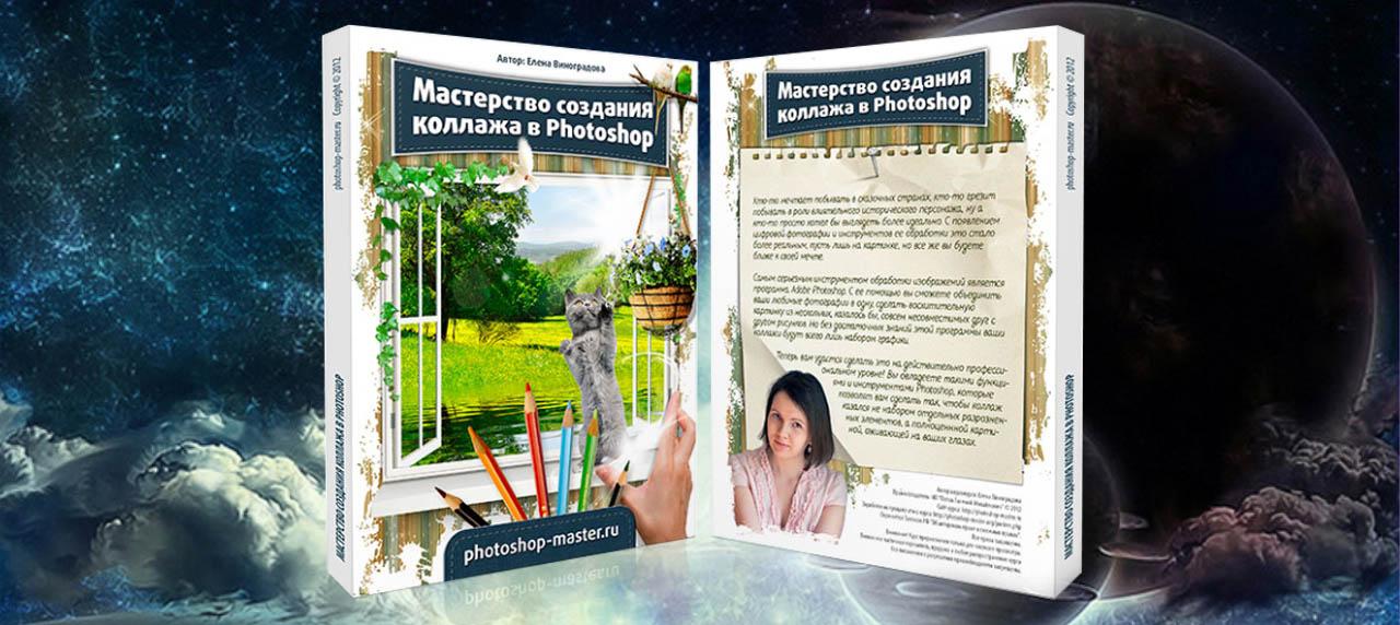 Мастерство создания коллажа в Photoshopp.