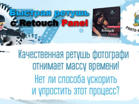 Быстрая ретушь с Retouch Panel