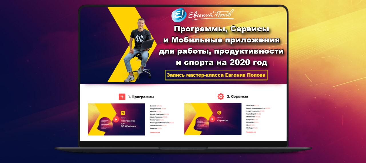 Программы, Сервисы и Мобильные приложения для работы, продуктивности и спорта на 2020 год