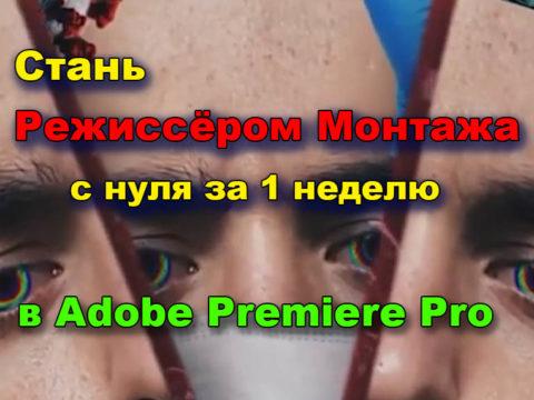 Стань Режиссером Монтажа с нуля за 1 неделю
