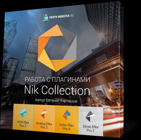 Уроки по работе с плагинами Nik Collection