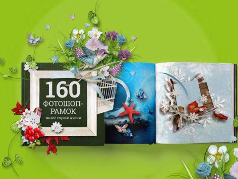 160 фотошоп рамок на все случаи жизни