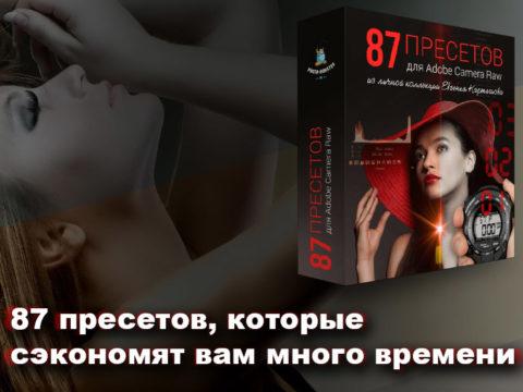 87 пресетов для Adobe Camera Raw