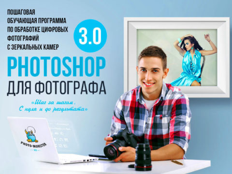 Photoshop для фотографа VIP 3.0