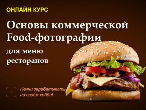 Основы коммерческой Food-фотографии