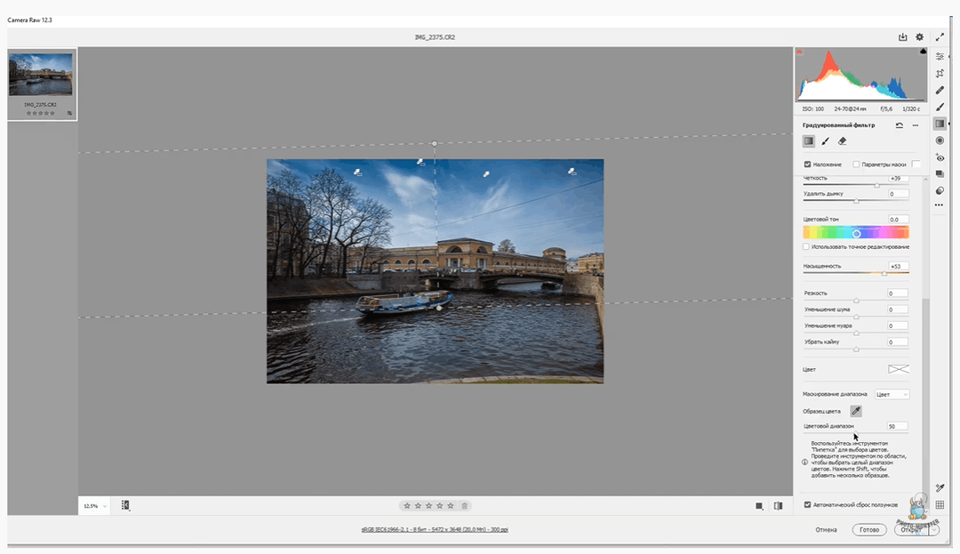 Adobe Camera Raw - фундамент для обработки 2.0