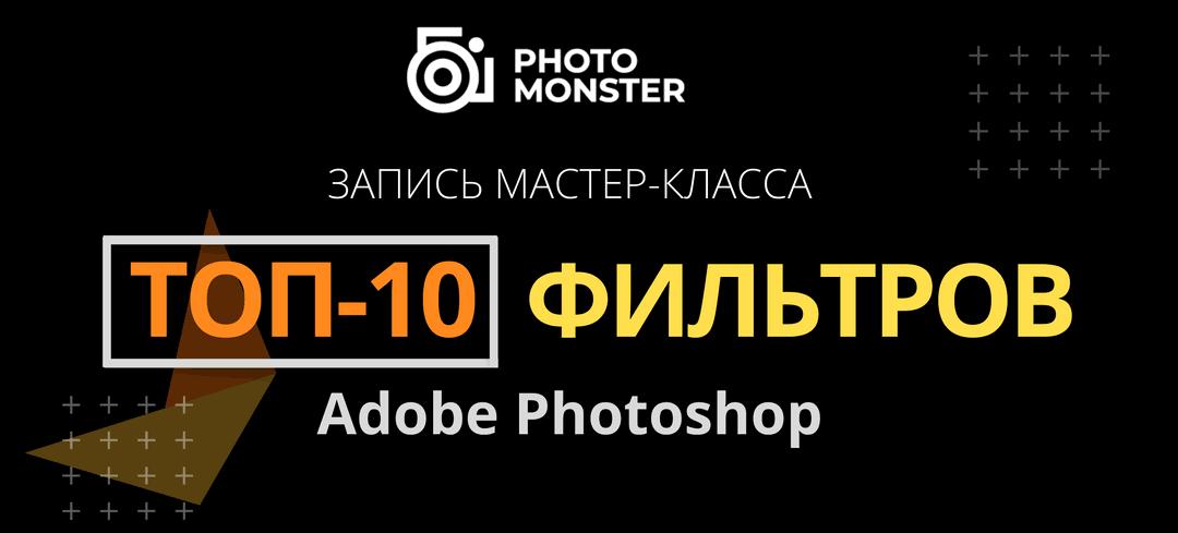 Топ-10 фильтров Adobe Photoshop
