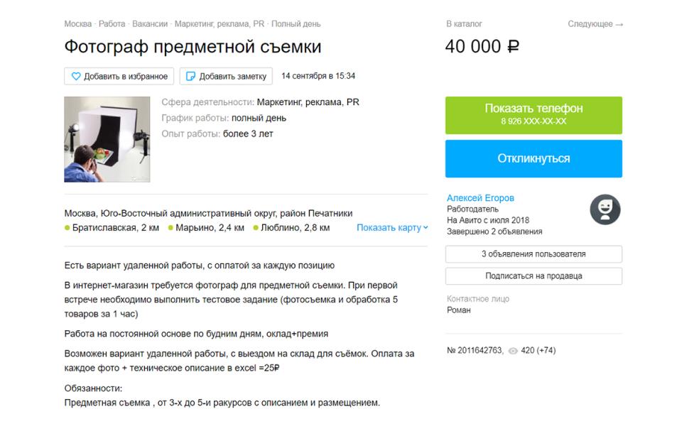 Стоимость работы предметного фотографа