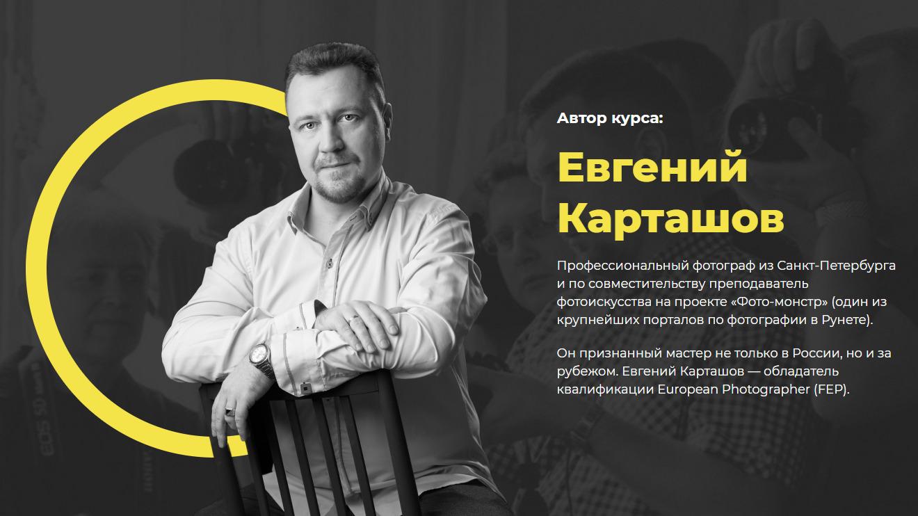 Автор курса: Евгений Карташов