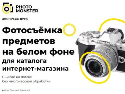 Фотосъёмка на белом фоне для каталога интернет-магазина