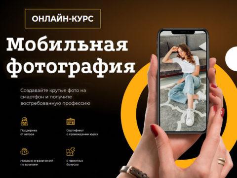 Мобильная фотография | Онлайн–курс