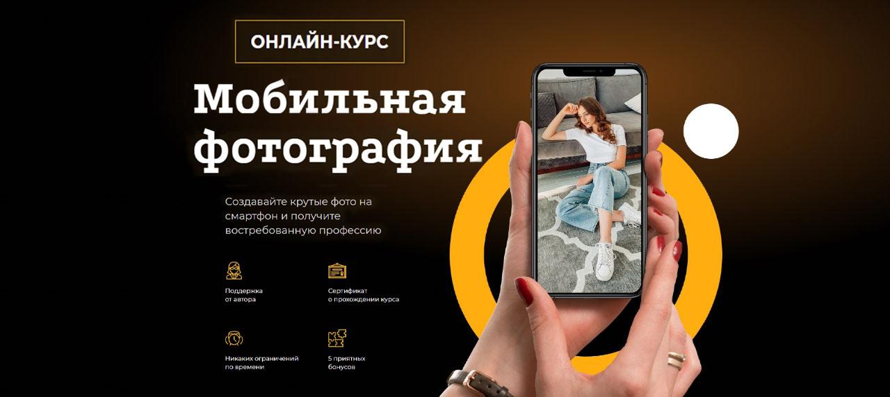 Мобильная фотография   Онлайн–курс