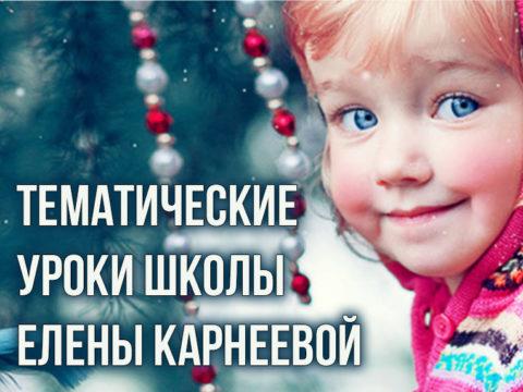 Тематические уроки от Елены Карнеевой